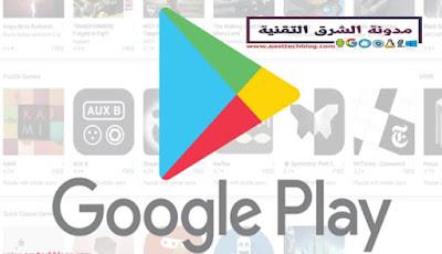 طريقة-جديدة-لتنزيل-تطبيقات-جوجل-بلاي-بدون-حساب-جوجل