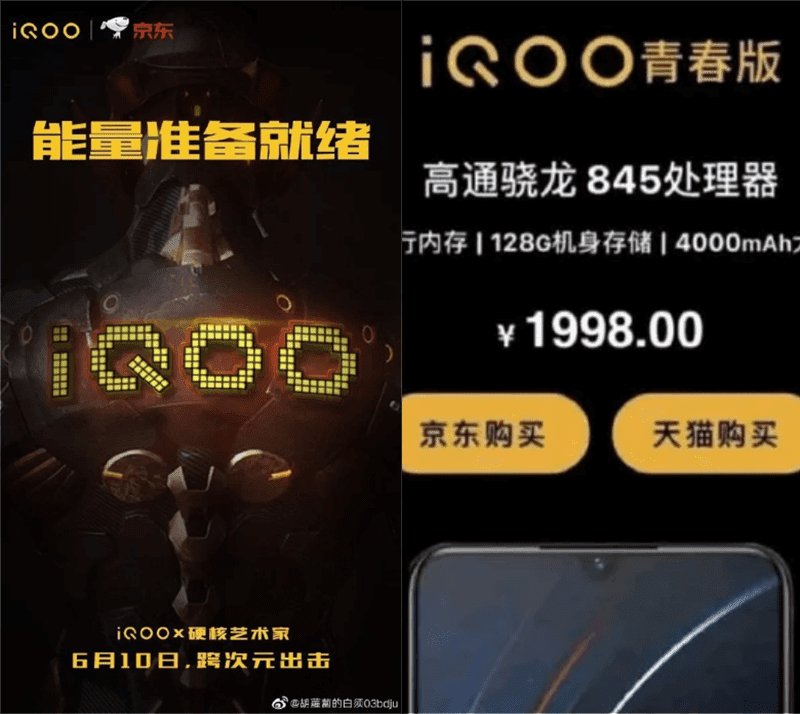 Vivo iQOO Youth Edition with SD845 to launch on June 10