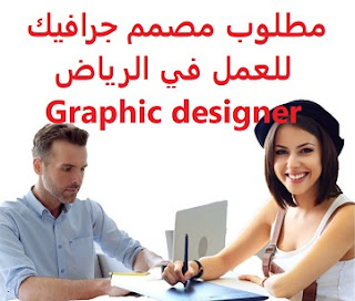 Graphic designer is required to work in Riyadh  To work for Scope Company in Riyadh  Education: Graphic designer  Experience: At least two years of work in the field Have experience working on print programs Discipline, and punctuality  Salary: to be determined after the interview