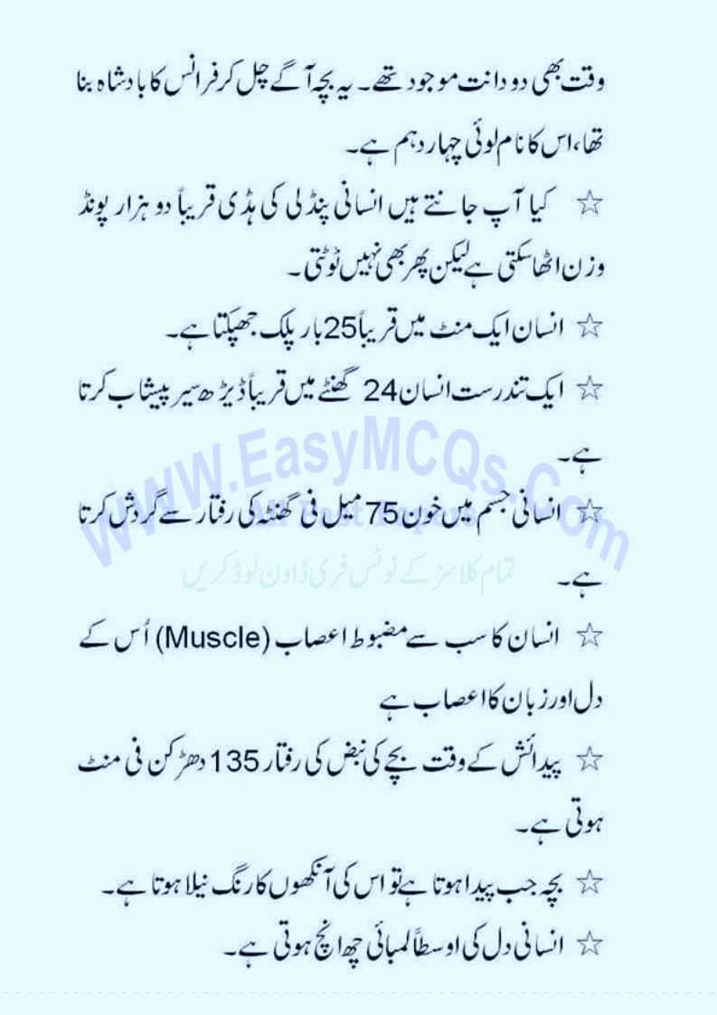 URDU General Knowledge Related Question Answers