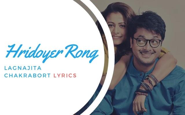 Hridoyer Rong Lyrics