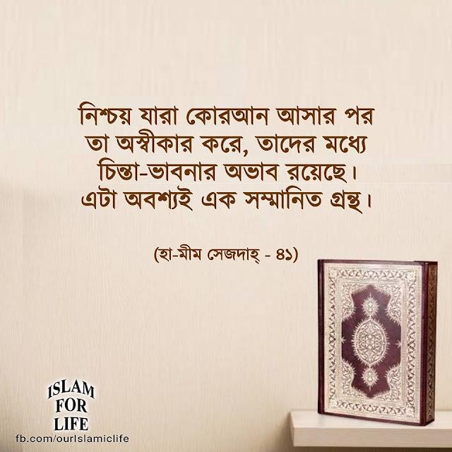 ইসলামিক