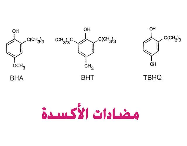 مضادات الاكسدة