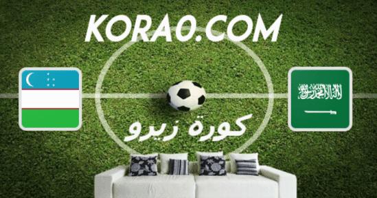 مشاهدة مباراة السعودية واوزبكستان بث مباشر اليوم 22-1-2020 كأس أسيا تحت 23 سنة
