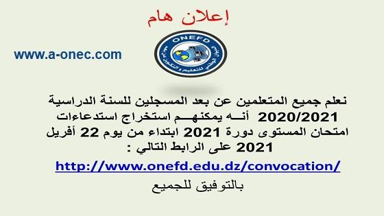 سحب استدعاء امتحان اثبات المستوى 2021 www.onefd.edu.dz convocation