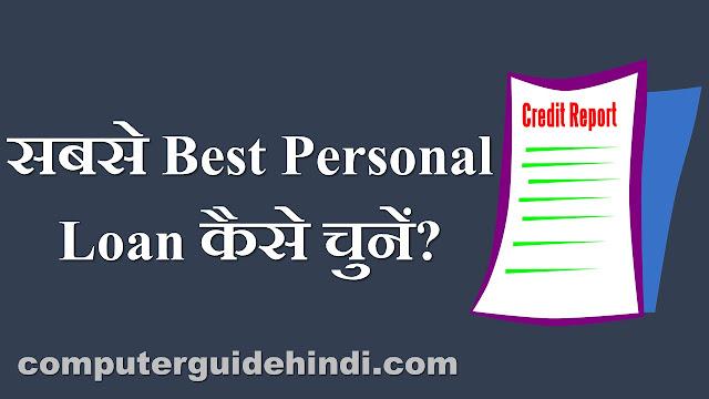 सबसे Best Personal Loan कैसे चुनें?
