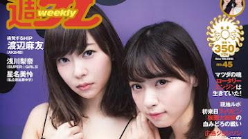 Weekly Playboy Japanese Magazine 2016.11.07 No.45