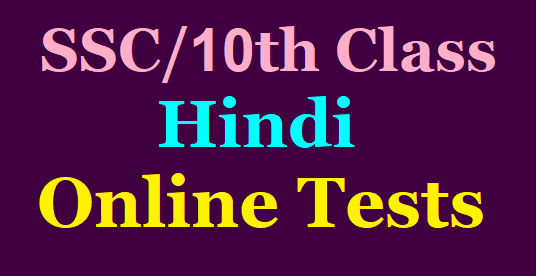 SSC/10th Class Hindi Online Tests /2020/04/SSC-10th-Class-Hindi-Online-Tests.html