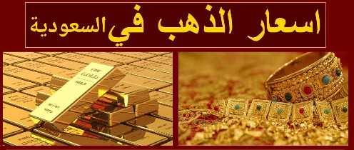 اسعار الذهب اليوم في السعودية بالمصنعية مرتفع ام منخفض | اسعار الذهب