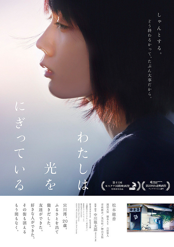 Sinopsis Film Jepang Mio on the Shore (2019)