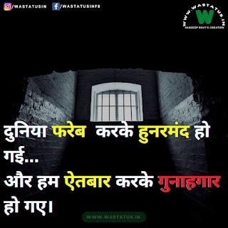 sad status in hindi for life 2 line