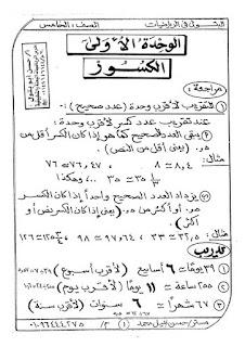 مذكرة رياضيات رائعة للصف الخامس الابتدائي الترم الاول 2020