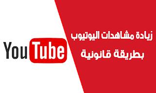 زيادة عدد المشاهدات على اليوتيوب بطريقة قانونية
