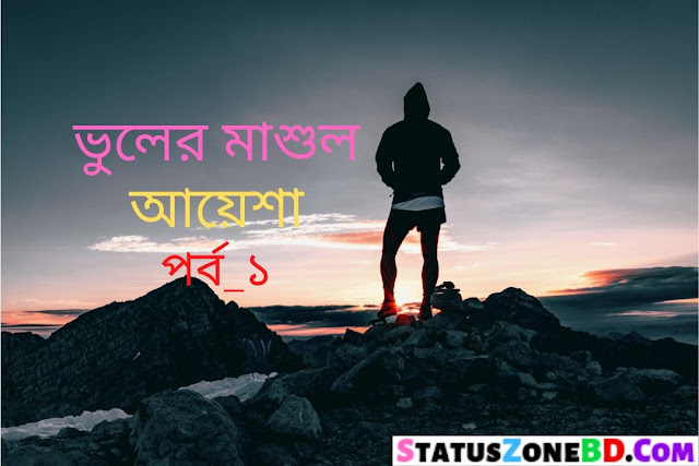 Bangla Golpo (ভুলের মাশুল-আয়েশা-পর্ব ১) Bengali Sad Story