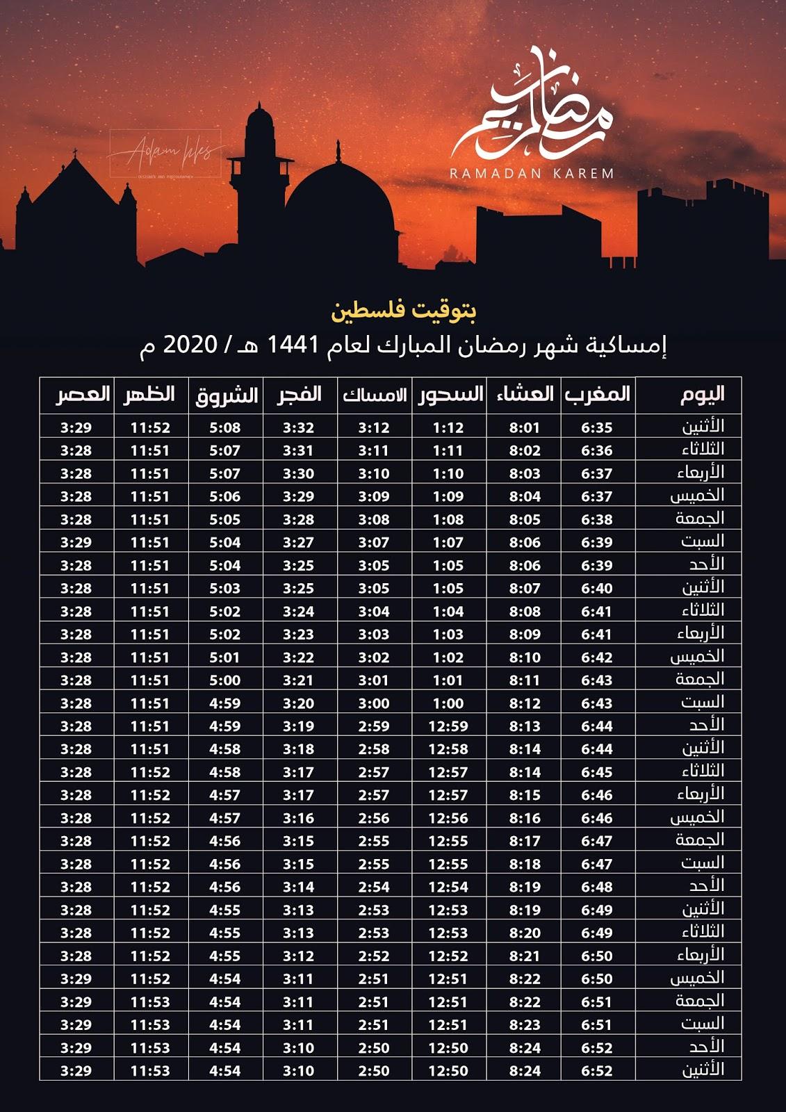 تحميل امساكية شهر رمضان المبارك لعام 2020 ملف مفتوح للتعديل Psd هدية لكم المصمم ادم حلس
