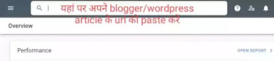 Apni blog post and website ko google search result me kaise laye