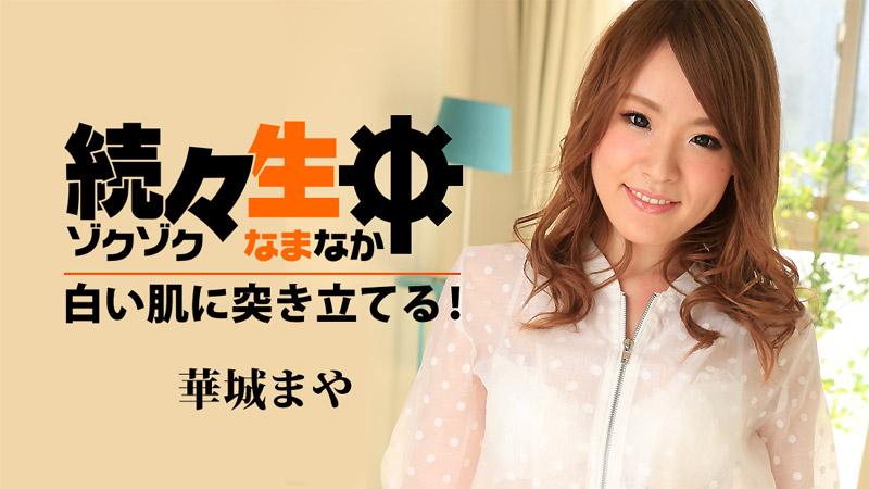HEYZO-1486 Maya Hanashiro - 1080HD