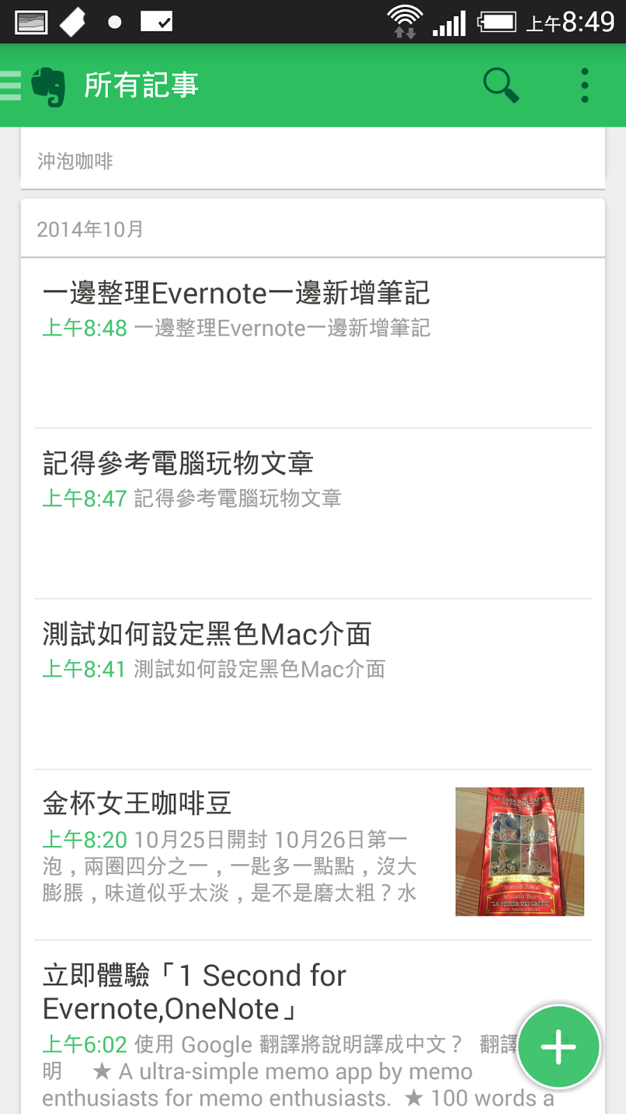 Android 最快桌面便利貼App 可同步Evernote OneNote
