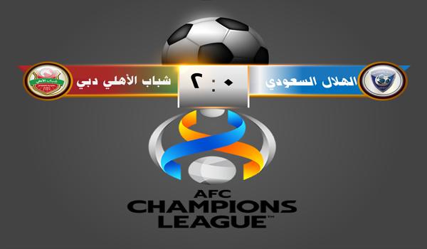 خسارة نادي الهلال السعودي أمام شباب اهلي دبي