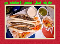 An easy way to make Scandinavian sausage with Arabic at home 2