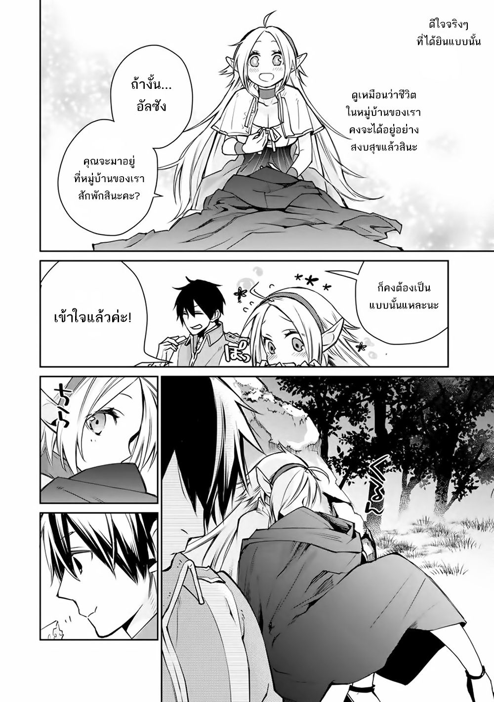 อ่านการ์ตูน Saikyo no mado-shi. Hiza ni ya o ukete shimattanode inaka no eihei ni naru ตอนที่ 1.3 หน้าที่ 18