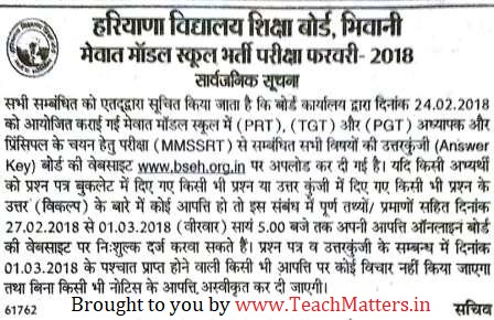 image : HBSE Notice for Mewat Modal School Teacher Answer Key 2018 @ TeachMatters