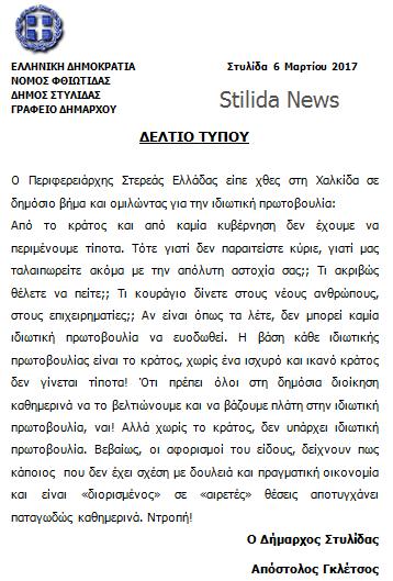 Απόστολος Γκλέτσος, Κώστας Μπακογιάννης,