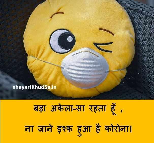 Funny Shayari on Corona,Funny Shayari Photo, Funny Shayari Images