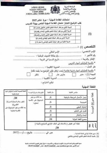 مطبوع الترشح و الوثائق المطلوبة للترشح للامتحان المهني شتنبر 2017