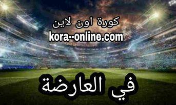 في العارضة fel3arda موقع في العارضه مشاهدة بث اهم مباريات اليوم مباشر بدون تقطيع