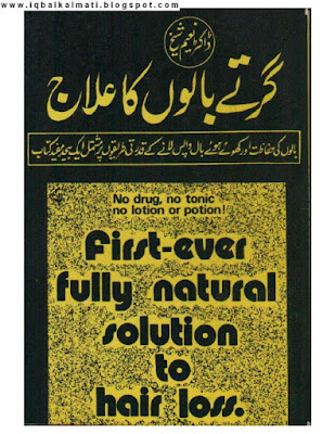 Girtay Baloon Ka Ilaj Natural Solution To Hair Loss Urdu PDF Book