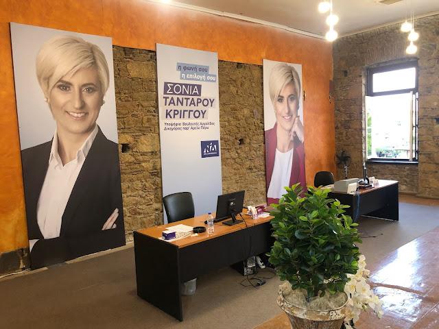 Σε πλήρη λειτουργία και εκλογική ετοιμότητα τα εκλογικά γραφεία της Σόνιας Τάνταρου Κρίγγου
