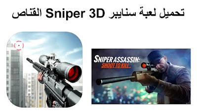تحميل لعبة سنايبر Sniper 3D القناص اخر اصدار للاندرويد و الايفون