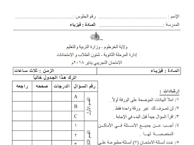 تحميل الامتحان التجريبي الفيزياء ولاية الخرطوم 2018 pdf
