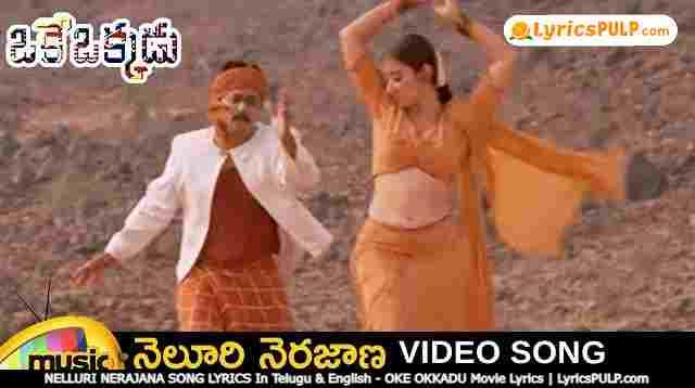 NELLURI NERAJANA SONG LYRICS In Telugu & English - OKE OKKADU Movie Lyrics   LyricsPULP.com
