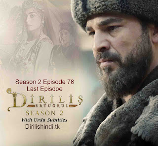 Dirilis Ertugrul Season 2 Episode 78 Urdu Subtitles HD 720 Last Episode