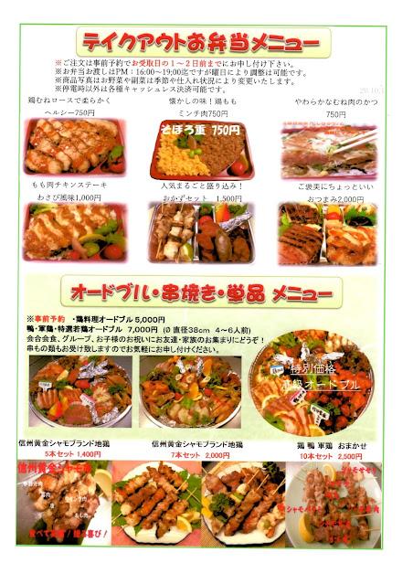 テイクアウト お弁当オードブル 串焼物