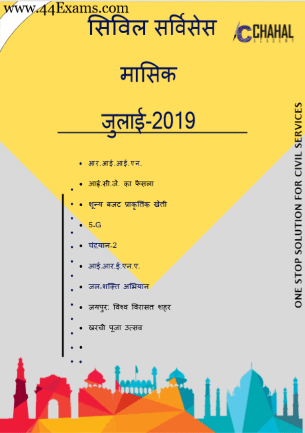 Civil-Services-Monthly-August-2019-For-UPSC-Exam-Hindi-PDF-Book