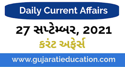 27 September 2021 Current Affairs in Gujarati