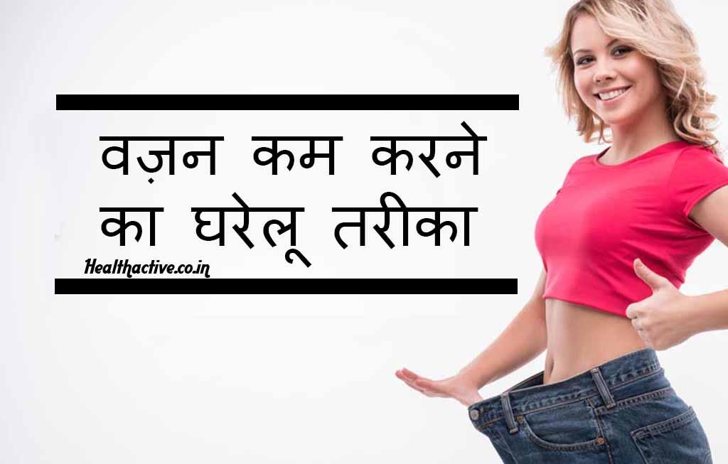 Gharelu Nuskhe For Weight Loss In 7 Days-वजन घटाने के उपाय