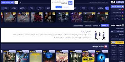 افضل موقع افلام اون لاين بدون اعلانات مع الترجمة العربية 2020