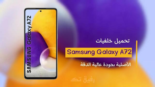 تنزيل خلفيات سامسونج Samsung Galaxy A72 الاصلية  بدقة عالية