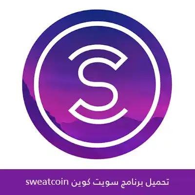 تحميل برنامج سويت كوين Sweatcoin