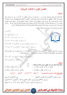 ملزمة الرياضيات للصف السادس العلمي للأستاذ علي حميد 2016 / 2017 للفرعين الأحيائي والتطبيقي