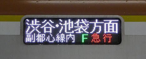 渋谷池袋方面10000系行先