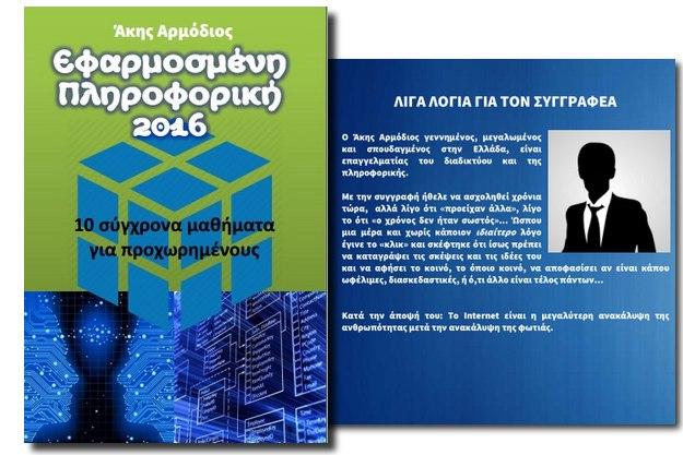 «Εφαρμοσμένη Πληροφορική 2016» - Δωρεάν βιβλίο με διάφορα μαθήματα πληροφορικής