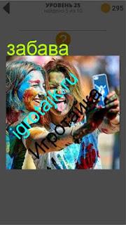две забавные девушки испачкались в краске и делают селфи 25 уровень 400 плюс слов 2