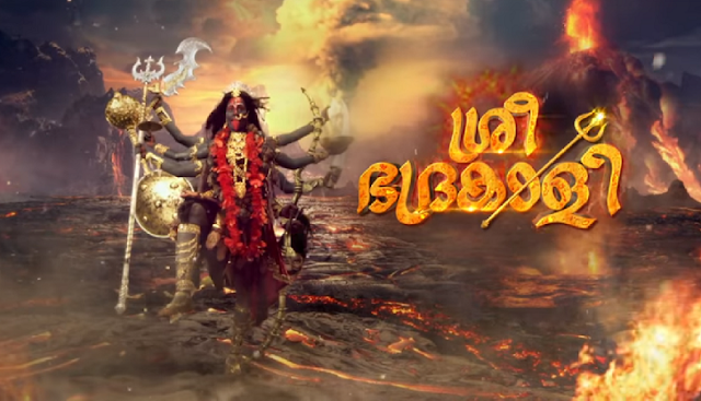 Sree Bhadrakali -New devotional Serial On Surya TV  from  16th April 2018
