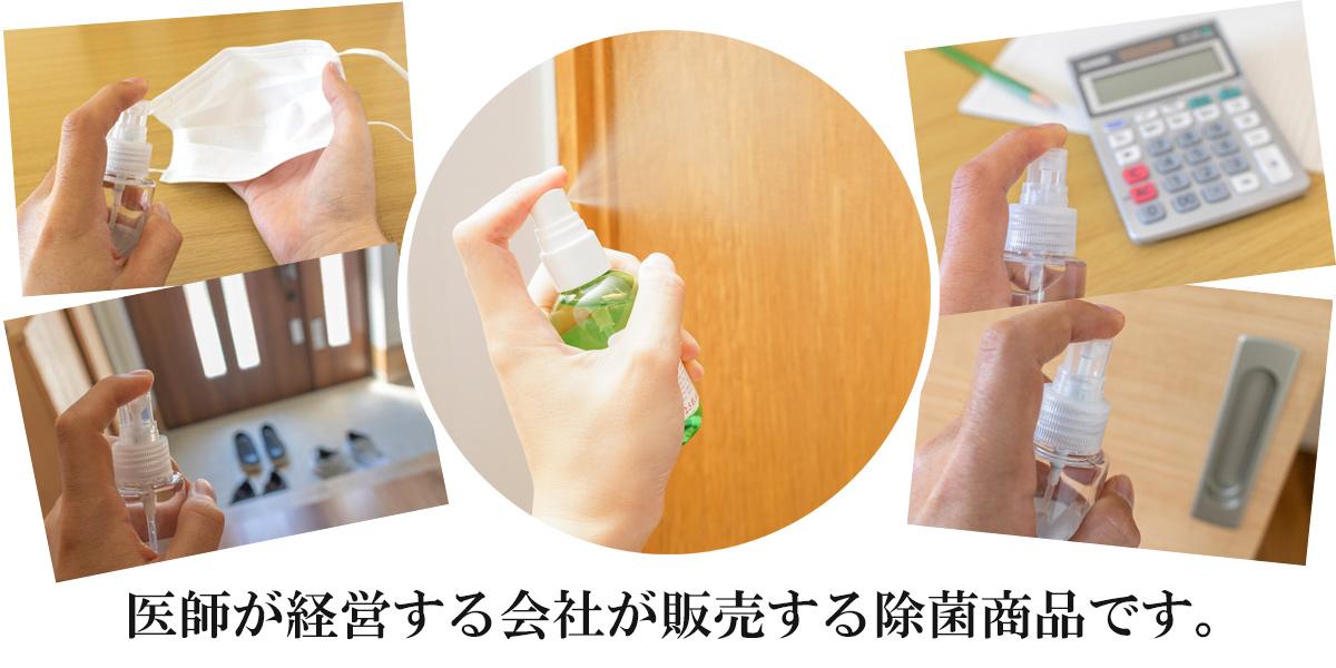 医師が経営する会社が販売する除菌商品です。