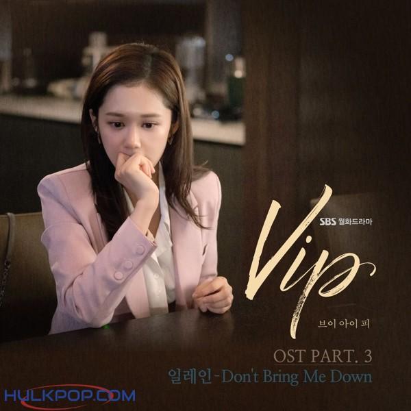 Elaine – VIP OST Part.3
